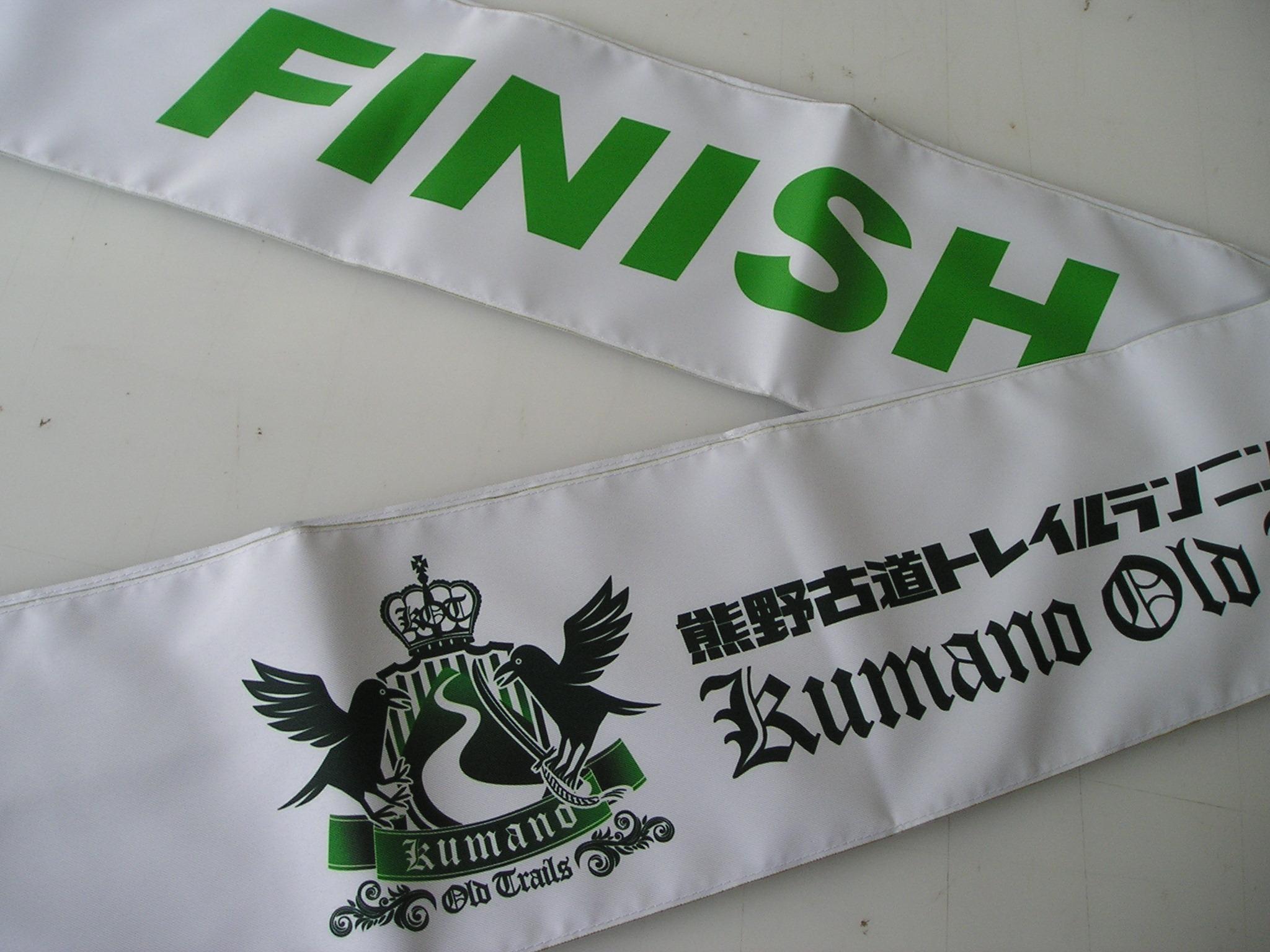 熊野古道トレイルマラソン