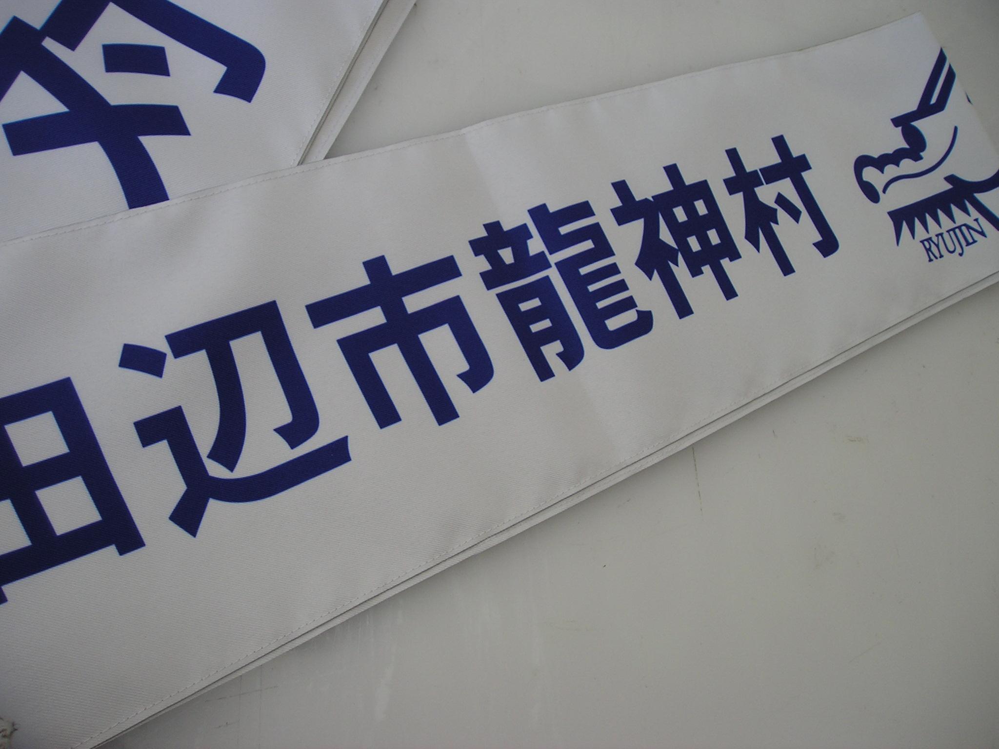 田辺市 龍神村マラソンイベント