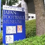 日本サッカー協会のある東京・湯島のサッカー通り