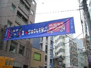 サッカー協会公認のデザインのスポーツ横断幕を作成!