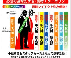 選挙タスキ たすき 画像