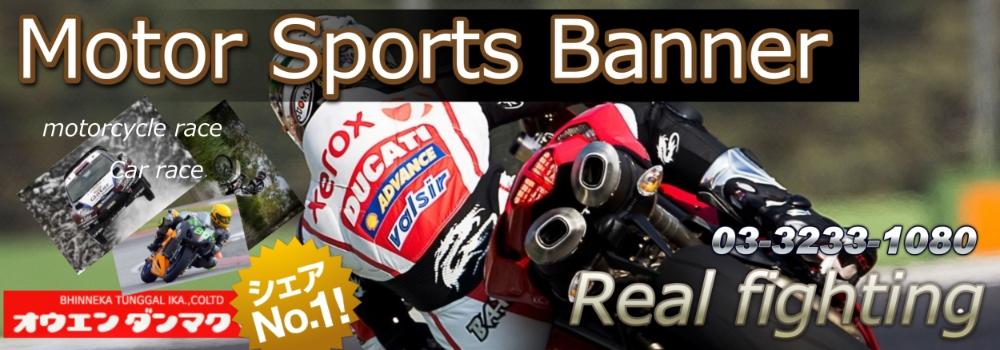 バイクレース モーターレース レースクイーン 応援幕 横断幕 作成