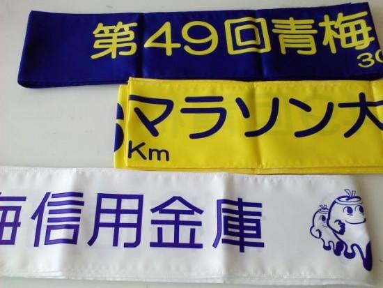 青梅マラソン大会ゴールテープ