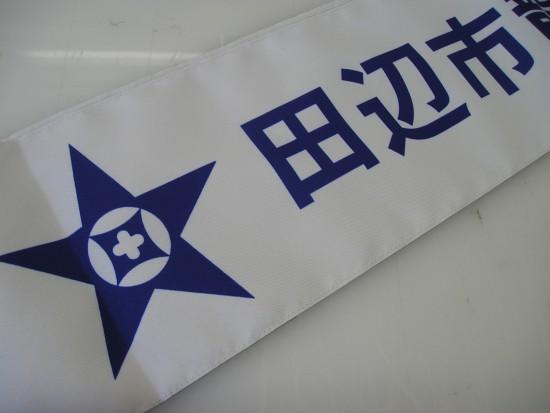 和歌山県 田辺市 龍神マラソン