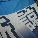 FC横浜 横断幕 オウエンダンマク 1