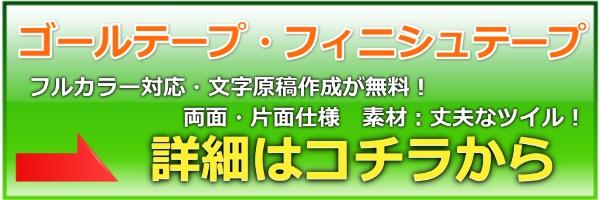 ゴールテープ・フィニシュテープ詳細