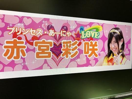 第二弾!レースクイーン応援幕 赤宮彩咲さん