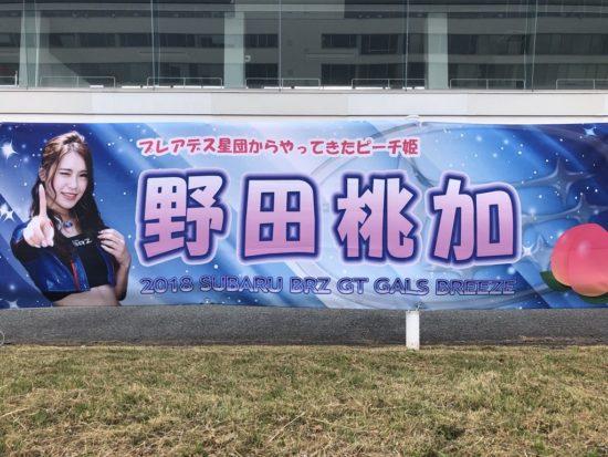 レースクイーン 野田桃か さんトロマット応援幕!
