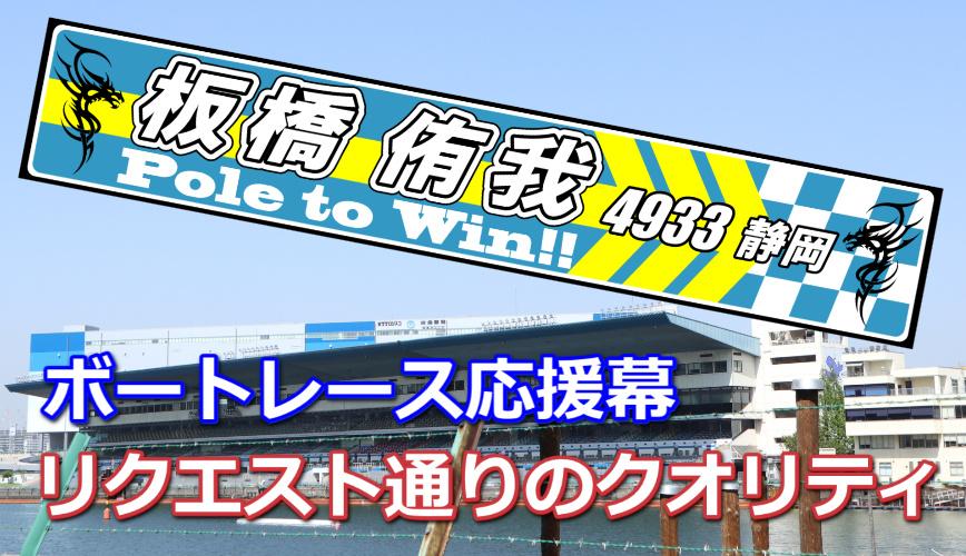 板橋侑我 ボートレース  応援幕